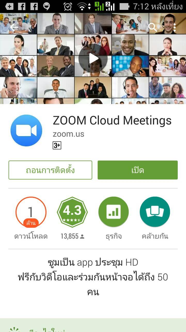 ขั้นตอนการติดตั้งแอพลิเคชั่น Zoom