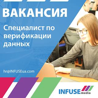 Работа для студентов от компании INFUSEmedia Ukraine