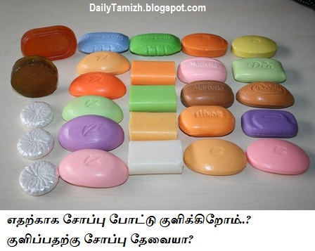 Ehdarkkaaga soapu pottu kulikkirom? kulippadharkku soapu thevaiyaa? , uses of bathing soap in tamil, kulikkum murai, eppadi kulikka vendum, kuliyal murai, udal soodu thaniya kuliyal, tamil post for facebook, whatsapp