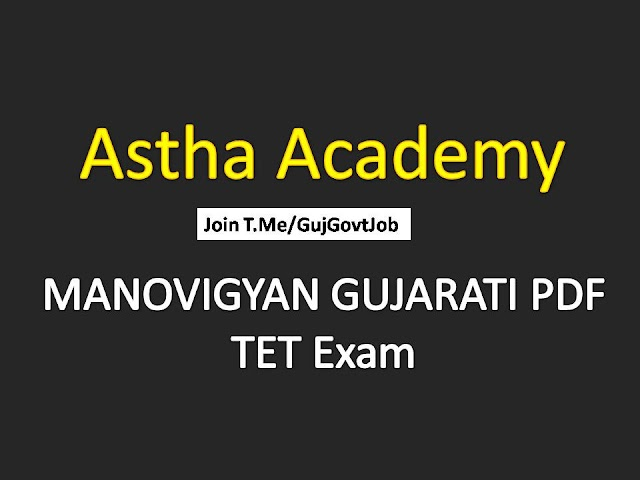 Manovigyan in Gujarati PDF Free Download for TET Exam by Astha Academy