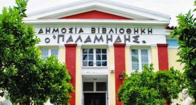 Εκπαιδευτικά Προγράμματα έτους 2017-2018 της Δημόσιας Κεντρικής Βιβλιοθήκης Ναυπλίου