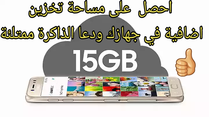 كيف احصل على مساحة تخزين 15GB اضافية في جهازك