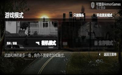 最後的戰役3:聯合城市中文版,喪屍類動作冒險生存!