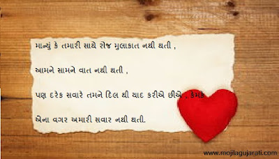 Gujarati Romantic SMS