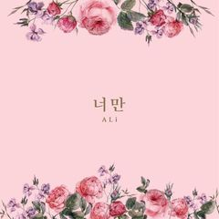 ALi - 너만 (Only You) Mp3