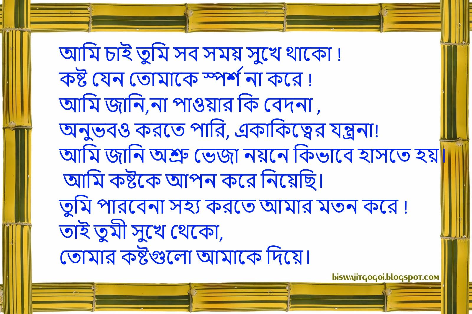 Bengali love poems