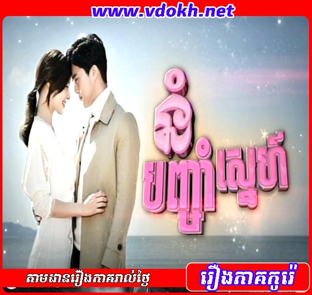 Nom Banh Cham Sne