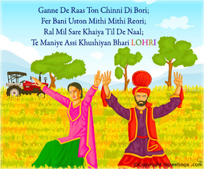 Lohri Messages with Pictures Free 2017