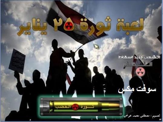 تحميل لعبة ثورة 25 يناير بحجم 42 ميجا Download january 25 revolution game