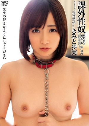 Extraordinary Fellow And Reality [DVAJ-280 Ayumi Kimino]