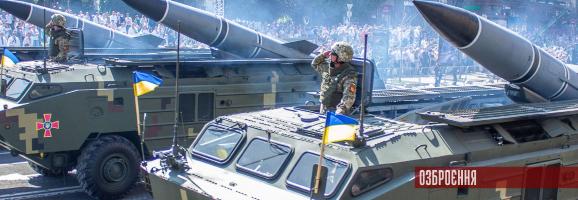 Офіційний коментар МЗС України щодо Договору про ліквідацію ракет середньої і малої дальності
