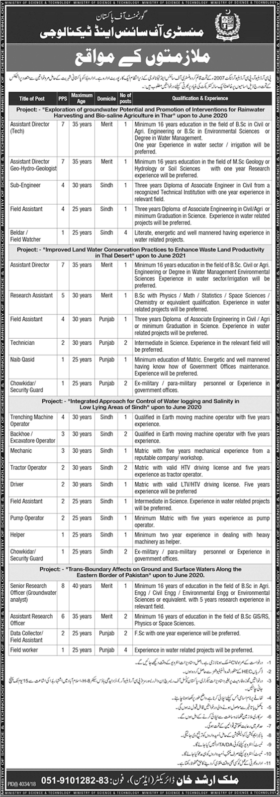 Advertisement for the Ministry of Science and Technology Jobs