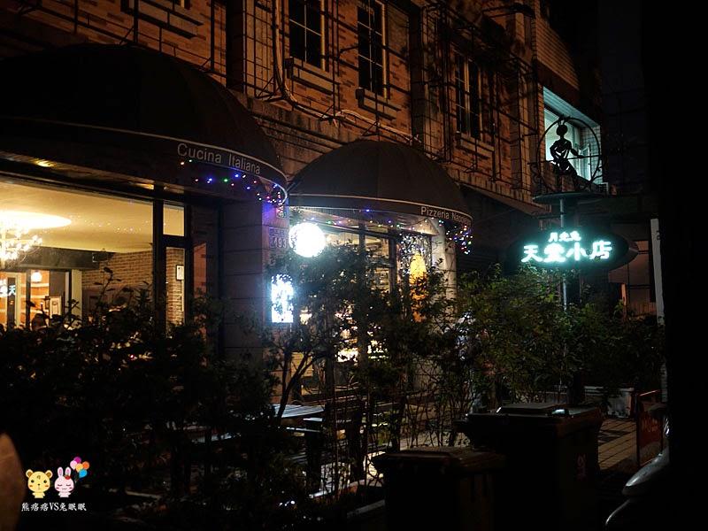 P1210813 - 台中南屯區披薩店│月光兔天堂小店吃披薩餃