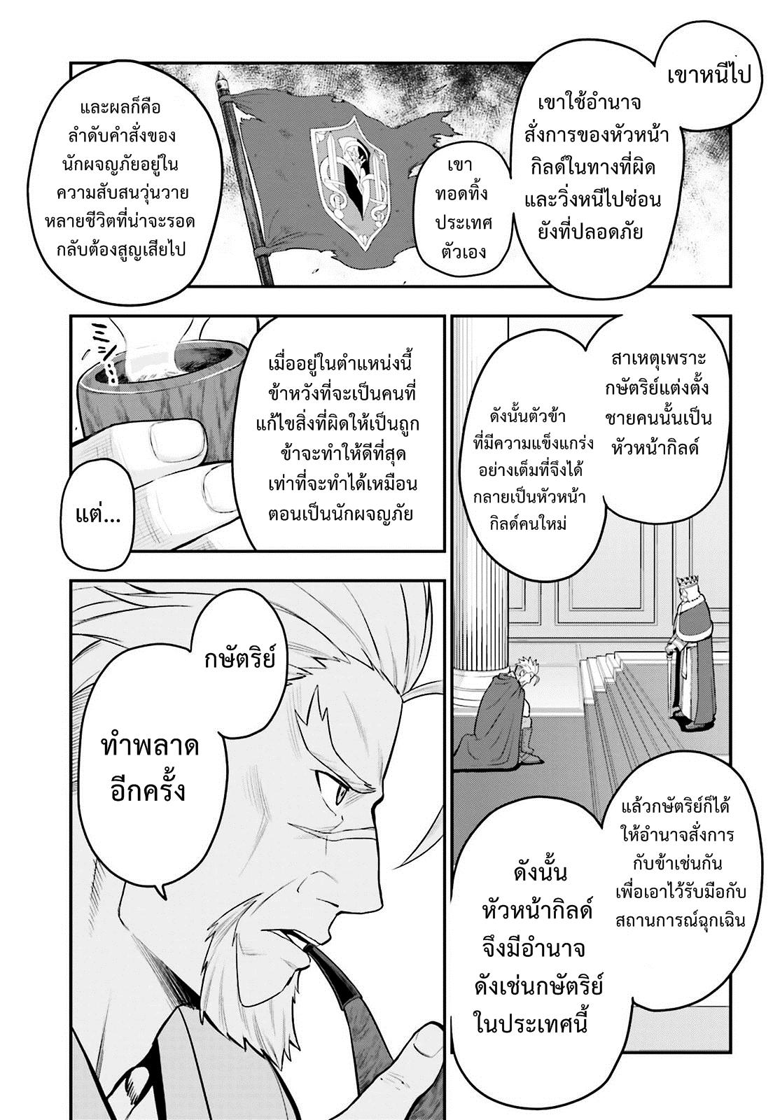 อ่านการ์ตูน Konjiki no Word Master 17 ภาพที่ 7