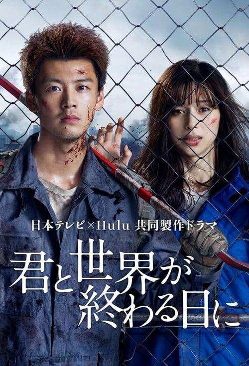 Cùng Em Ở Ngày Thế Giới Kết Thúc - Kimi to Sekai ga Owaru Hi ni (2021)