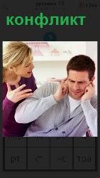 происходит конфликт между мужчиной и женщиной