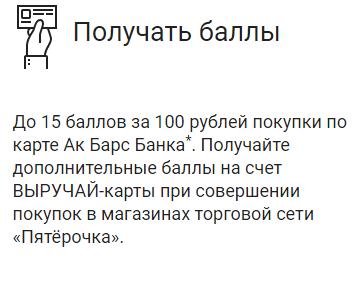 Бонусы Ак барс в Пятерочка