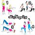 تمارين لشد الأرداف و الفخذ || exercises for buttocks