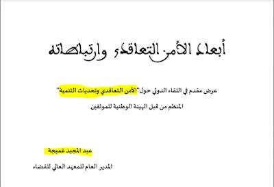 أبعاد الأمن التعاقدي وارتباطاته - عبد المجيد غميجة - للتحميل PDF