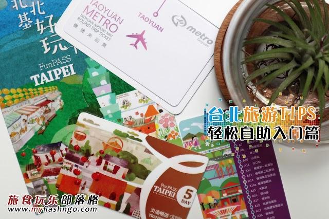 台湾旅游 // 三大 TIPS 教你轻松自助游台北! // 入门篇