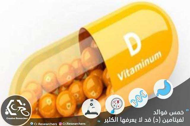 خمس فوائد لفيتامين( د) قد لا يعرفها الكثير