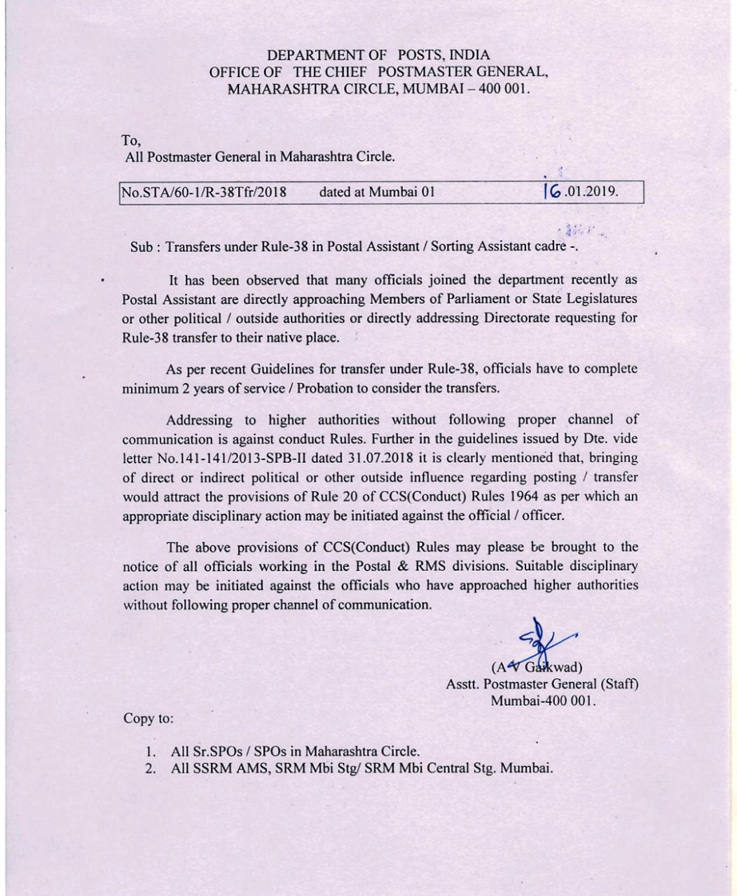 Transfers under Rule-38 in Postal Assistant / Sorting Assistant Cadre [About Rule 20 of CCS(Conduct) Rules 1964]