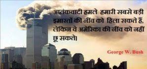Terrorism Quotes in Hindi