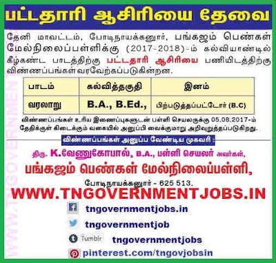 pankajam-girls-hr-sec-school-bodinayakkanur-theni-bt-assistant-history-teacher-post-recruitment-notification-www-tngovernmentjobs-in-last-date-8th-august-2017