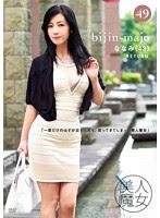 (Re-upload) BIJN-049 美人魔女49 ななみ 4