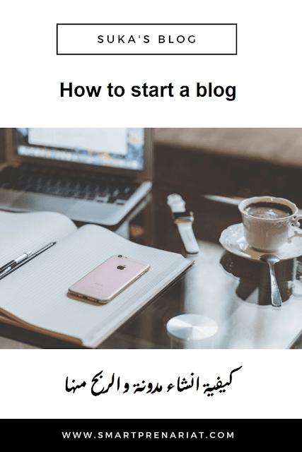 كيفية انشاء مدونة الكترونية و الربح منها - كيف تربح من مدونتك