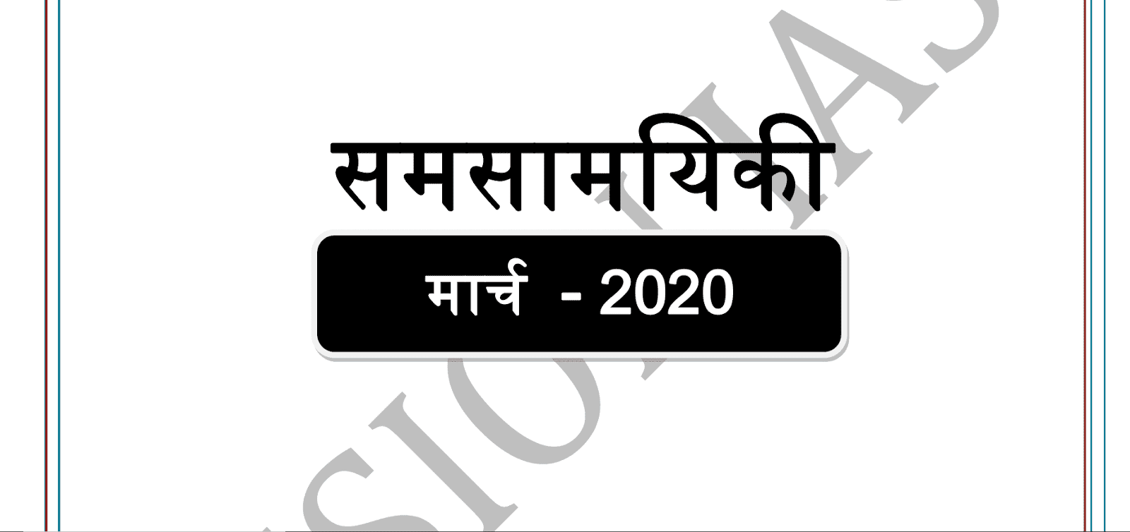 Vision IAS Current Affairs Hindi March 2020