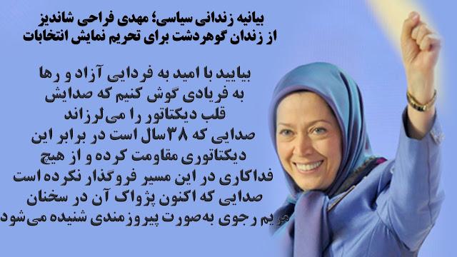 زندانی سیاسی؛ مهدی فراحی شاندیز