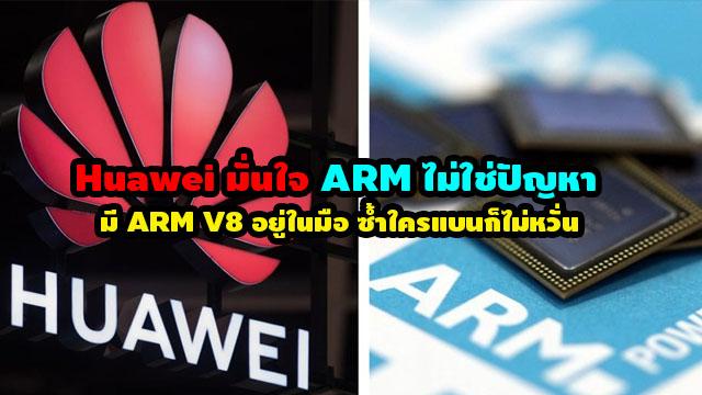 Huawei มั่นใจ ARM ไม่ใช่ปัญหา มี ARM V8 อยู่ในมือซ้ำใครแบนก็ไม่หวั่น