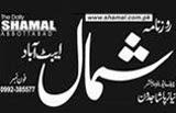 daily Shamal nwespaeper - Abottabad