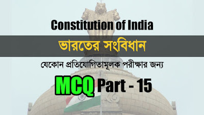 Indian constitution : MCQ questions and answers in Bengali Part-15