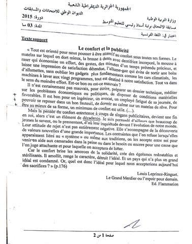 موضوع اللغة الفرنسية لمسابقة استاذ رئيسي في التعليم المتوسط 2015