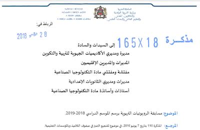 مذكرة رقم 18-165 في شأن مسابقة الروبوتيات التربوية برسم الموسم الدراسي 2018-2019