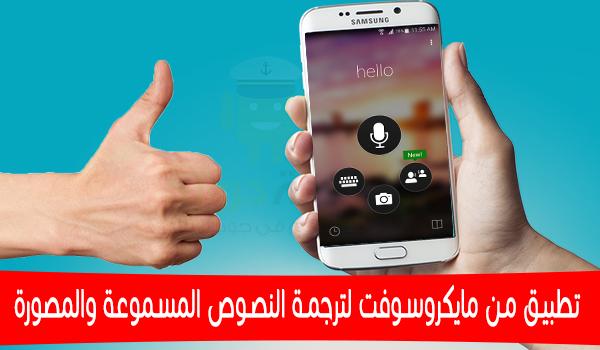 تحميل تطبيق Translator مجانا