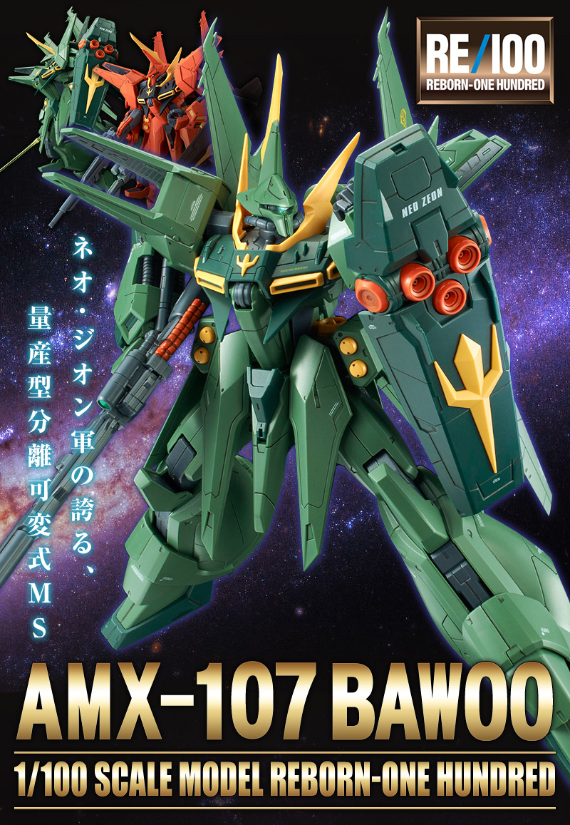 Image result for RE/100 1/100 BAWOO MASS PRODUCTION TYPE