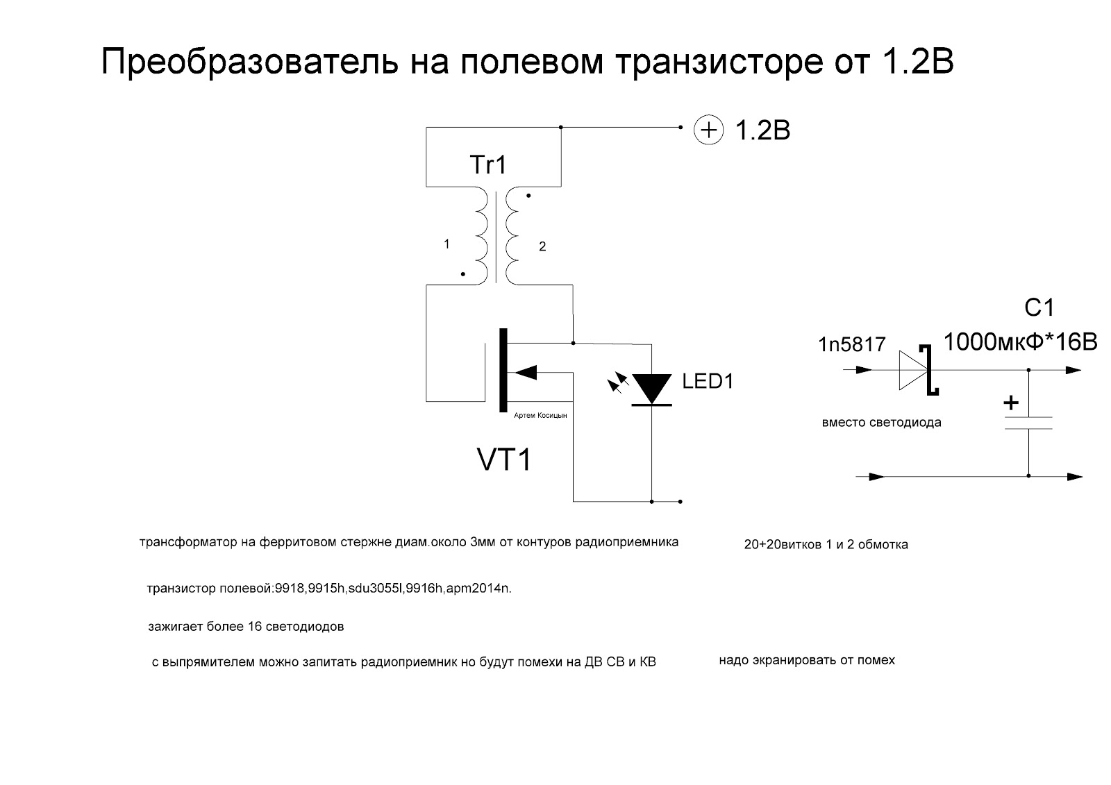 Преобразователь для светодиода схема фото 914