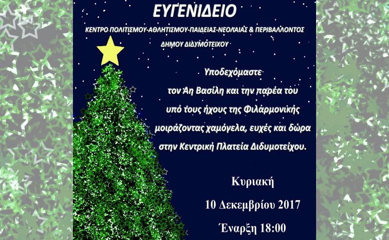 Ανάβει την Κυριακή το Χριστουγεννιάτικο δέντρο στο Διδυμότειχο