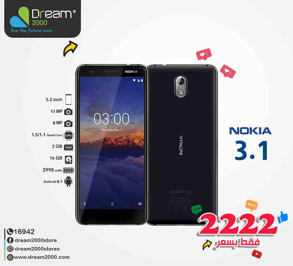 عروض دريم 2000 للموبايلات نوكيا Nokia من 8 يناير 2019