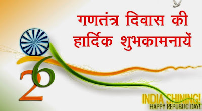 Happy Republic Day Sms 140 Character in Hindi Marathi 2017