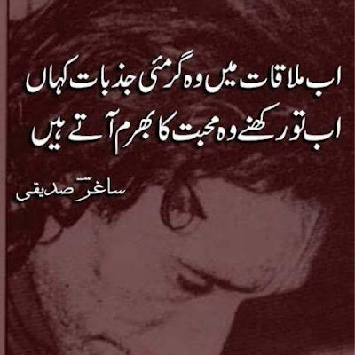 Ab Mulaqaat Mei Wo Garmi Jazbaat Kahan - Urdu Sad Poetry,Urdu Poetry,Sad Poetry,Urdu Sad Poetry,Romantic poetry,Urdu Love Poetry,Poetry In Urdu,2 Lines Poetry,Iqbal Poetry,Famous Poetry,2 line Urdu poetry,  Urdu Poetry,Poetry In Urdu,Urdu Poetry Images,Urdu Poetry sms,urdu poetry love,urdu poetry sad,urdu poetry download