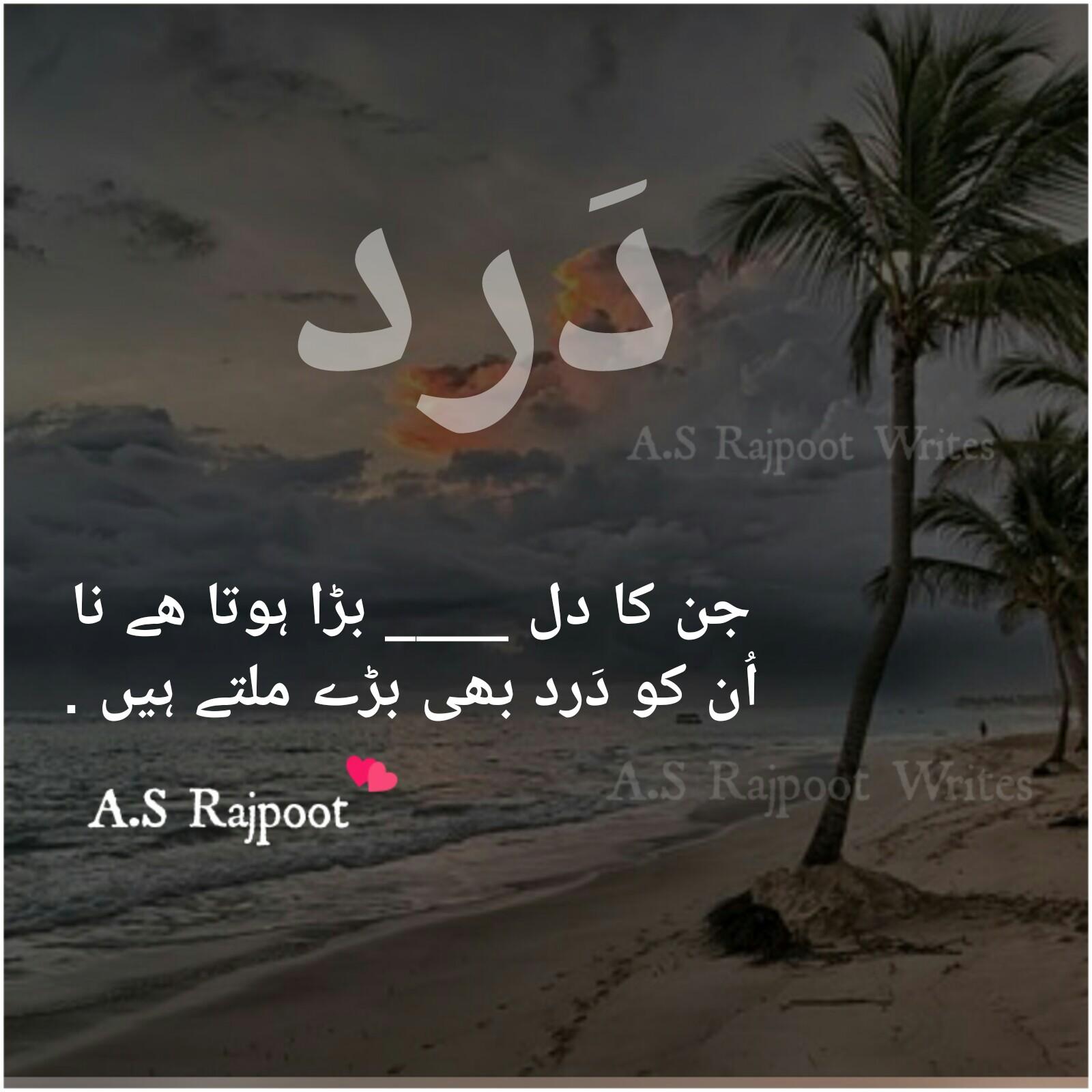 Jin Ka Dil Bara Hota Hai Naa|| Urdu Poetry - A.S Rajpoot ...