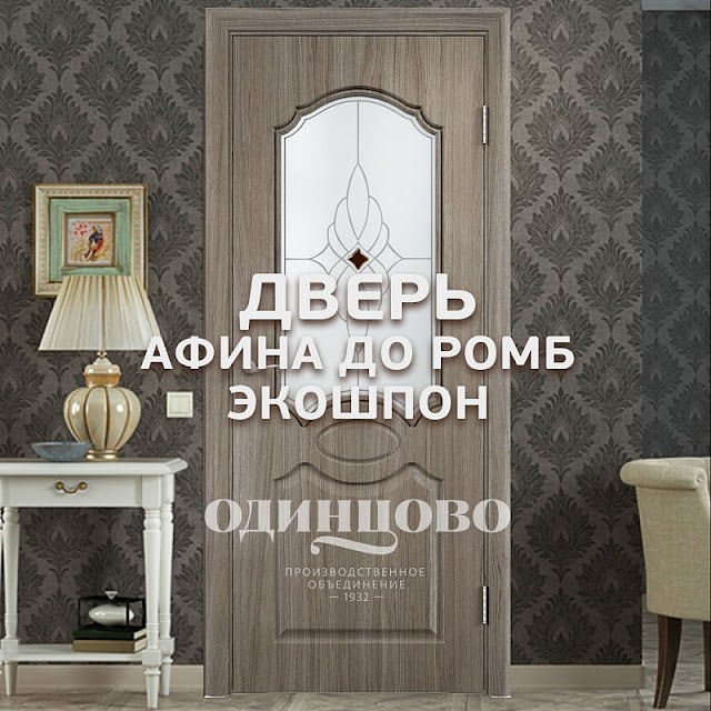 Афина ДО Ромб Светлое