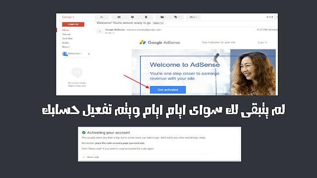 كيفية أنشاء حساب فى جوجل أدسنس