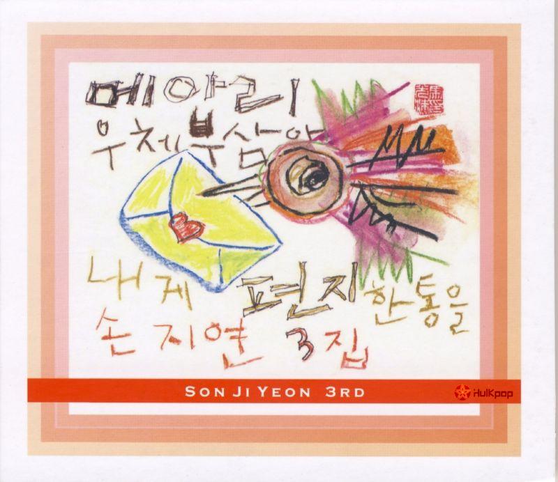 Son Ji Yeon – Vol.3 메아리 우체부 삼아 내게 편지 한통을