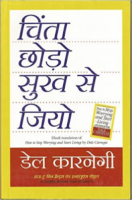 review of hindi books