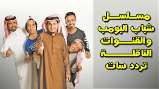 مسلسل شباب البومب, شباب البومب7, شباب البومب, shabab el bomb